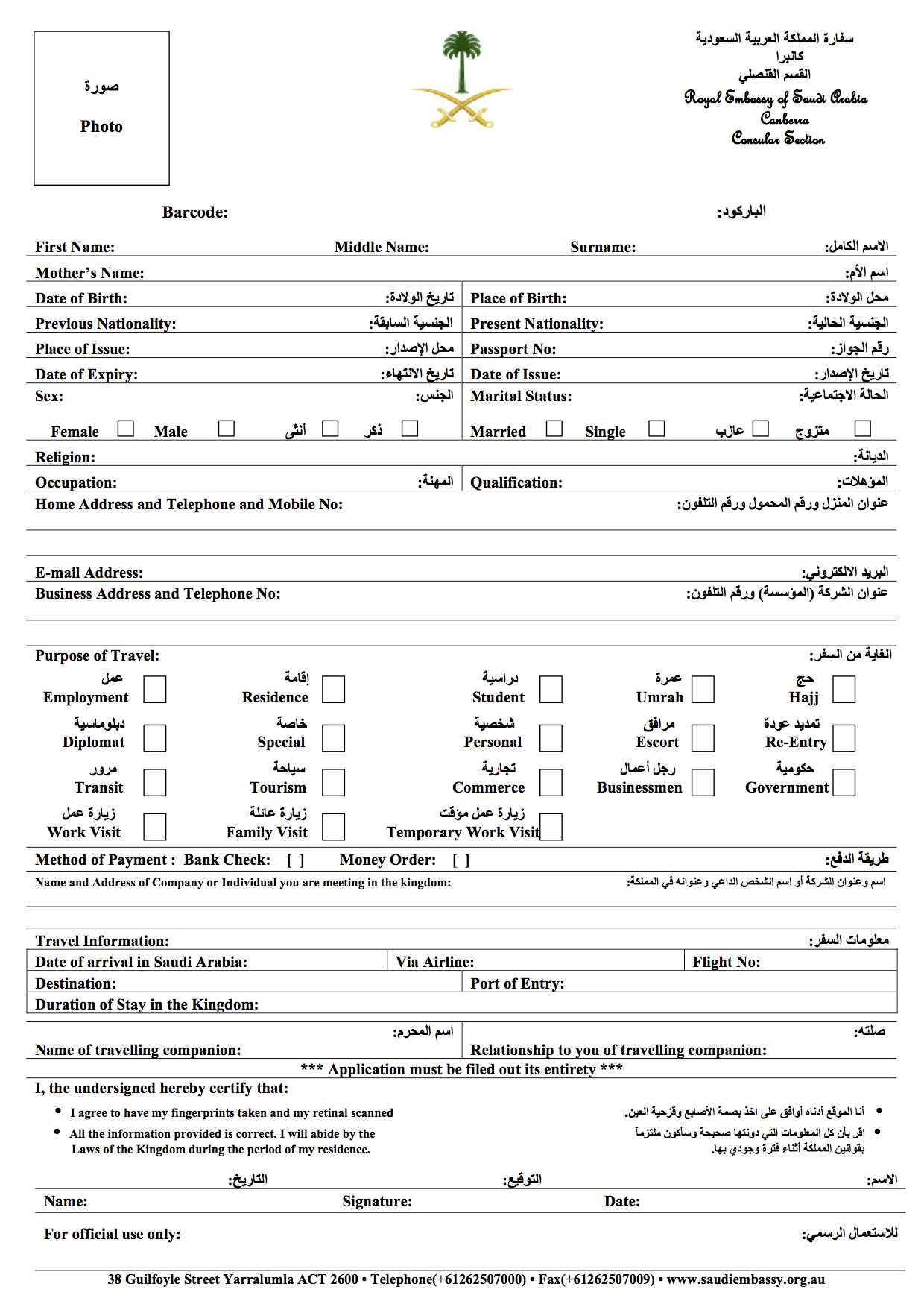 Download us visa application form pakistan